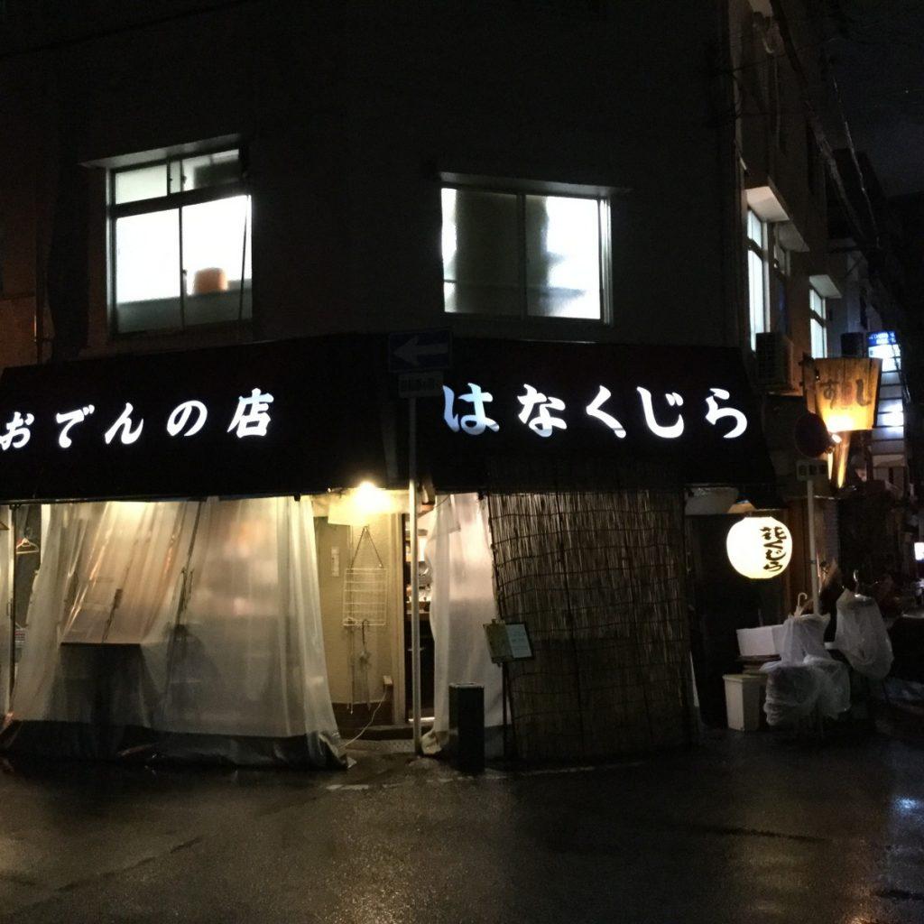 花くじら北店