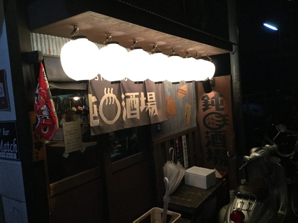 鈍◯酒場(どんまるさかば・大阪市福島)