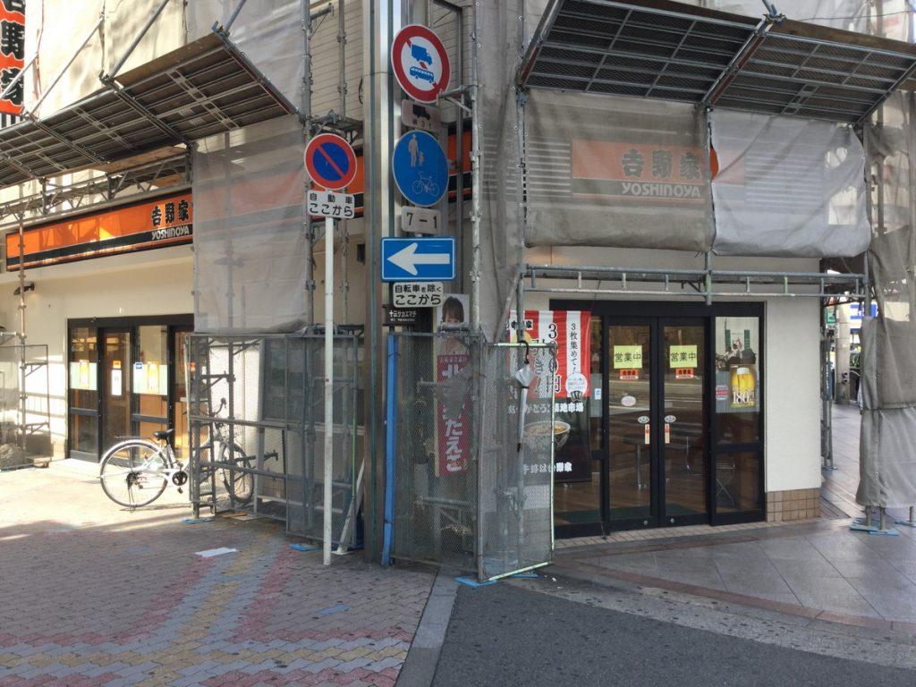 吉野家十三店(大阪市淀川区)