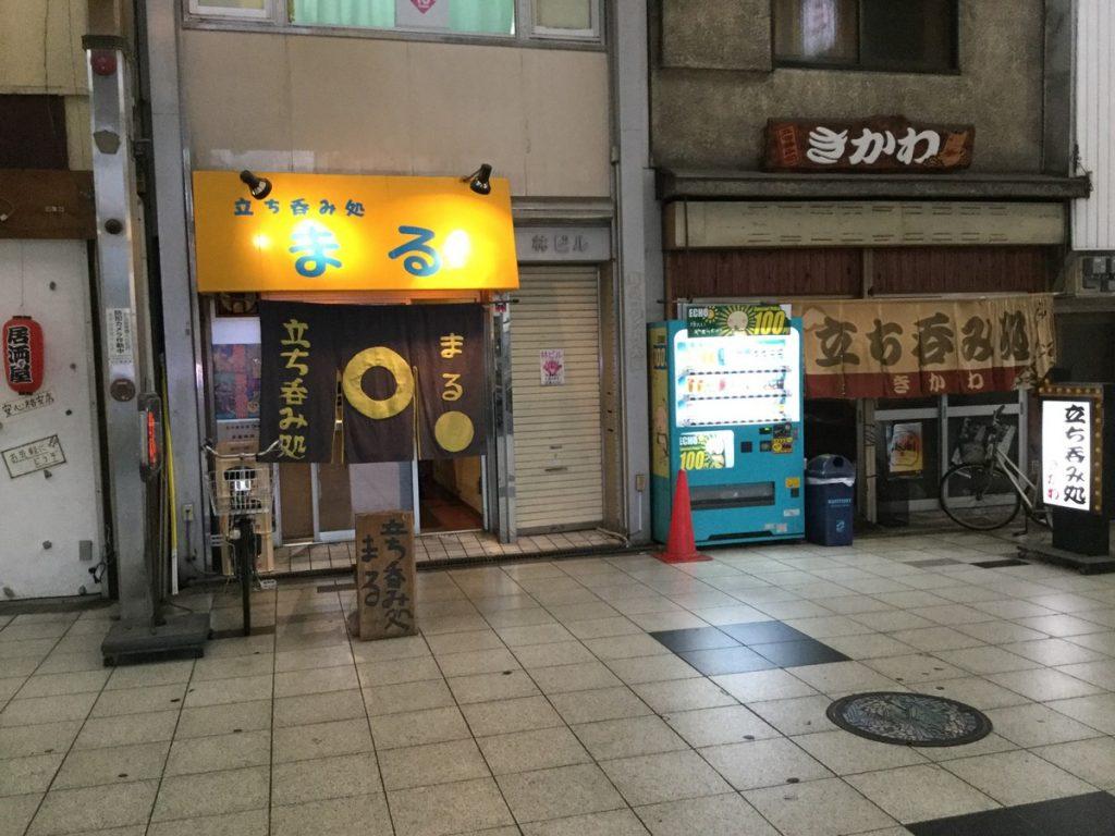 立ち呑み処まる(大阪市淀川区)