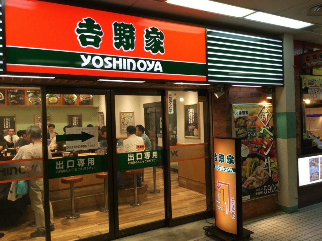 吉野家 新梅田食道街店