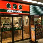 吉野家 新梅田食道街店(大阪市北区)