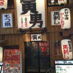 九州屋台虎男お初天神店(大阪市北区)