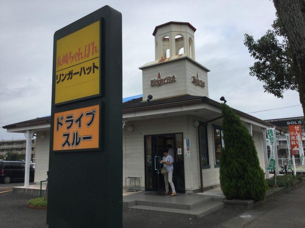 リンガーハット宮崎大島店