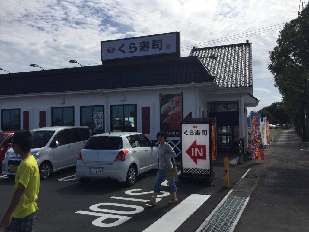 くら寿司宮崎大島店