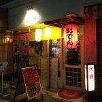 TUBAKI(那覇市安里)