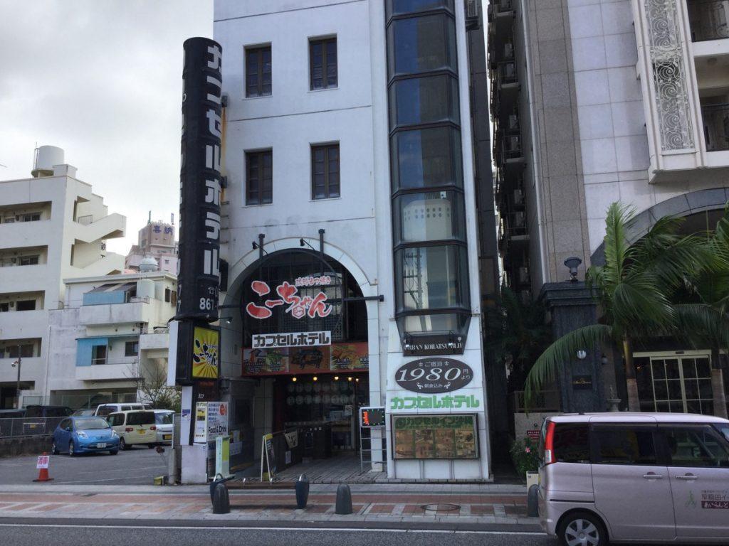 カプセルイン沖縄