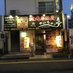焼肉居酒屋・熟成肉 やいちゃッ亭 宮崎店