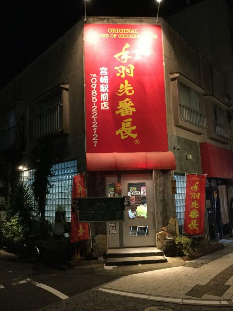 手羽先番長宮崎駅前店