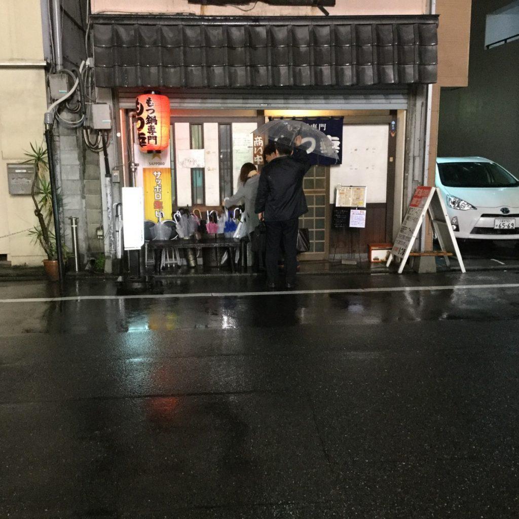 もつ幸 (もつこう)(福岡市博多区)