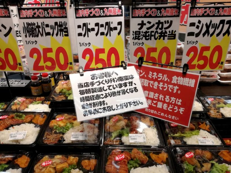 ながの屋の逆ギレ弁当を食べてみたが、これで250円とは凄いと思う。儲けはないんだろうね