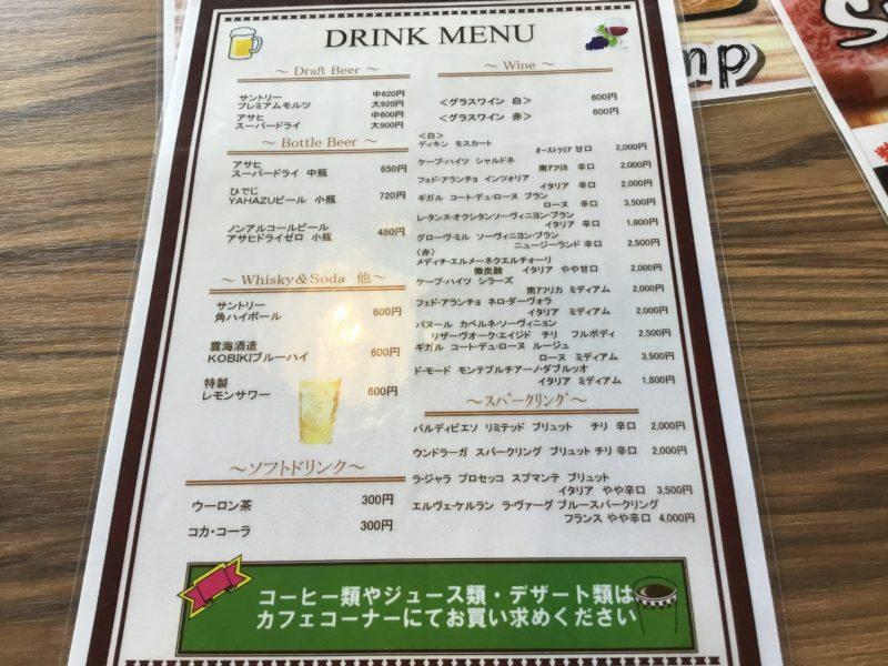 レインフォレストカフェ青島屋
