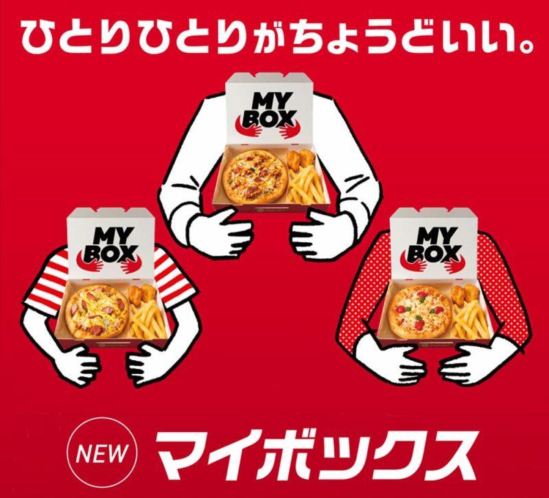 ピザハットの「おひとり様専用ピザセット マイボックス」をピザハット宮崎店で予約してみた!