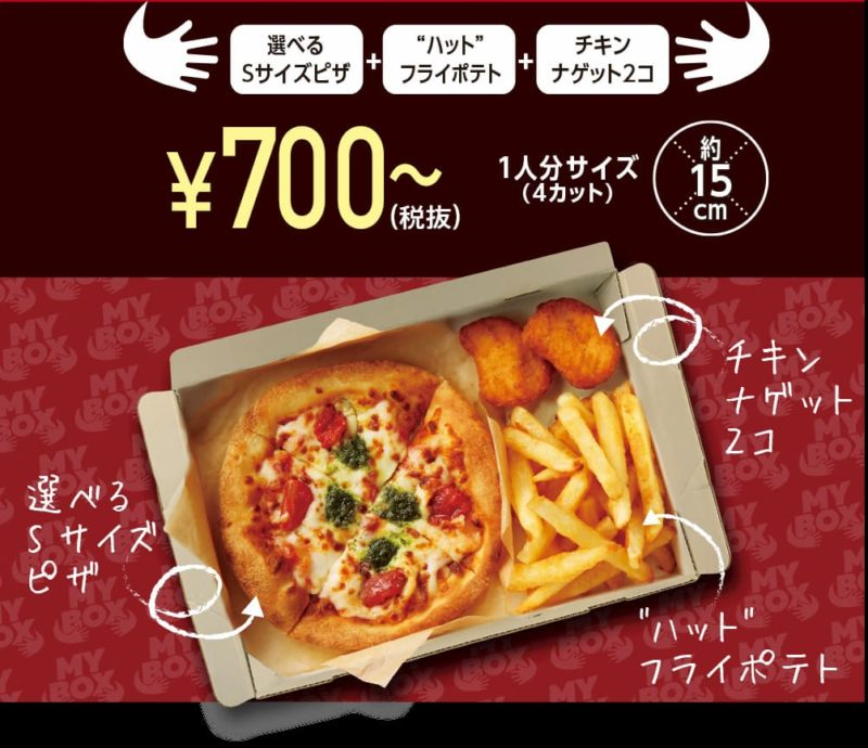 ピザハットの「おひとり様専用ピザセット マイボックス」