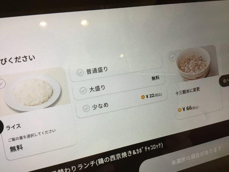 ガスト御飯の量が選べる。少なめは22円引き