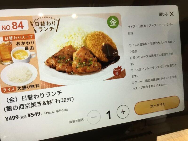 柳丸のガスト タブレット注文