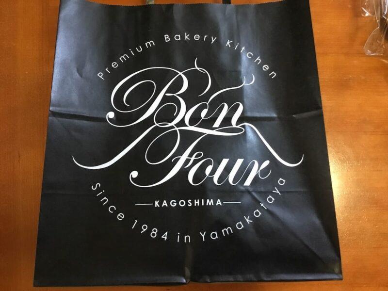 ボンフール(BON FOUR)宮崎山形屋店 の袋。立派でした。