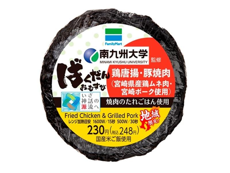 南九州大学とファミリーマートがコラボ3商品を発売!!!