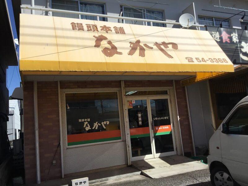 「饅頭本舗なかや」の饅頭はモチモチしてとても美味しい!!!